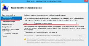Имя виртуальной машины в Windows 8