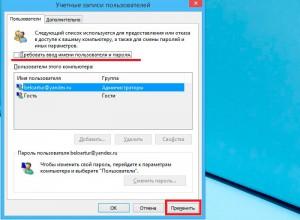 Отключение требования пароля Windows 8