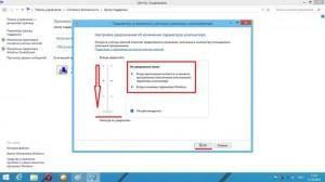 Отключение UAC Windows 8