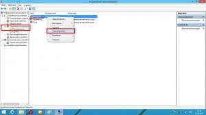 Переименовать учетную запись Windows 8