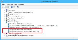 Проверка драйвера для адаптера bluetooth Windows-8