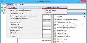 Создание виртуальной машины в Windows 8