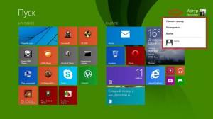 Смена учетной записи или выход из системы Windows 8