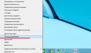 win-x для запуска панели управления Windows 8