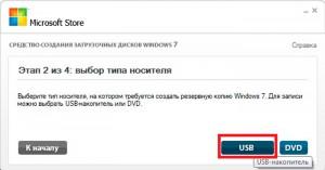 2 этап записи образа Windows 8 на флешку