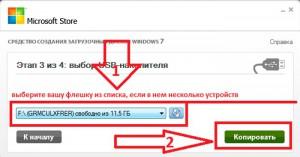 3 этап записи образа Windows 8 на флешку