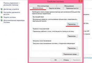 Быстродействие системы Windows 8