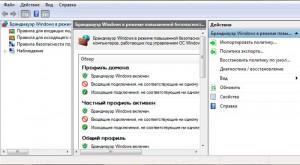 Брандмауэр в режиме повышенной безопасности в Windows 8