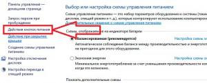 Действия кнопок питания Windows 8