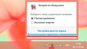 Дополнительные параметры электропитания Windows 8
