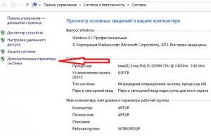 Дополнительные параметры системы Windows 8