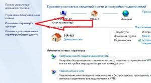 Изменение параметров WiFi адаптера в OS Windows 8
