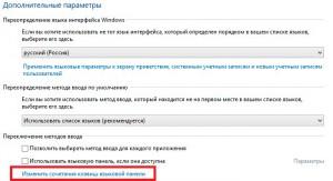 Изменение сочетания клавиш Windows 8