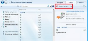 Начало записи диска Windows 8
