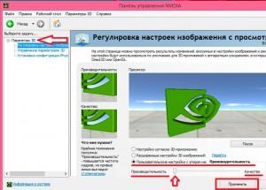 Настройка быстродействия видеоадаптера Windows 8