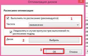 Настройка расписания дефрагментации дисков Windows 8