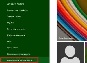 Обновление и восстановление в windows 8