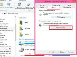 Оптимизация локального винчестера в Windows 8