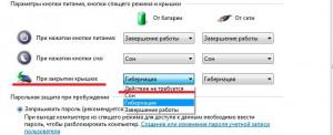 Отключение гибернации в Windows 8