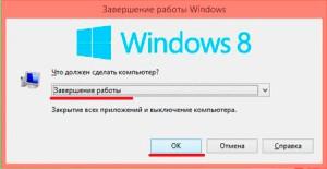 Отключение компьютера через alt+f4 на Windows 8
