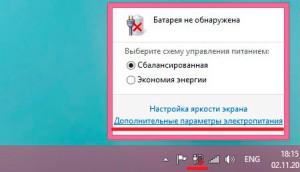 Параметры питания компьютера Windows 8