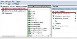 Правила для входящих подключений в Windows 8