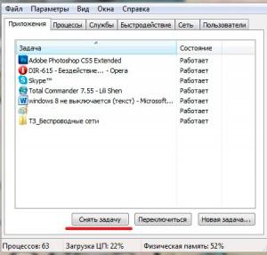 Принудительное завершение работы программы в диспетчере задач в OS Windows 8