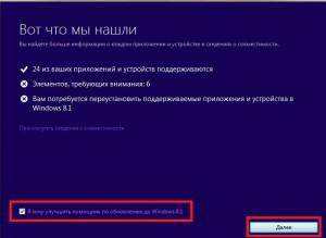 Проверка совместимости системы Windows 8
