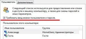 Требование ввода пароля и имени в Windows 8