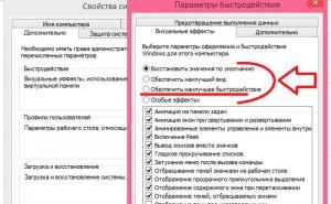 Управление визуальными эффектами Windows 8
