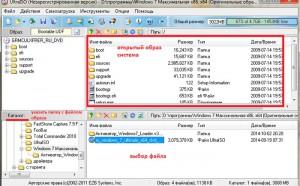Выбор нужного файла Ultraiso в OS Windows 8