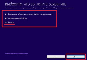 Выбор сохранения параметров Windows 8