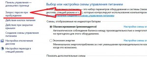 Запрос пароля при пробуждении Windows 8