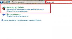 Запуск брандмауэра в Windows 8