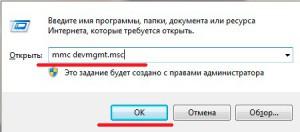 Запуск диспетчера устройств через службу Выполнить в OS Windows 8