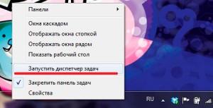 Запуск диспетчера задач в OS Windows 8