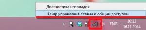 Запуск консоли управления через трей Windows 8