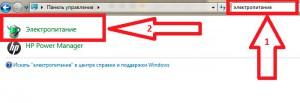 Запуск настроек электропитания через панель управления в Windows 8
