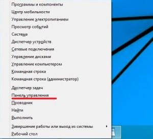 Запуск панели управления через Win+X в Windows 8