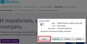 Запуск помощника обновления Windows 8