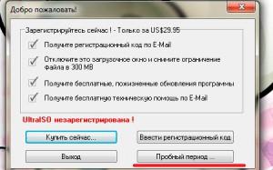 Запуск Ultraiso в OS Windows 8