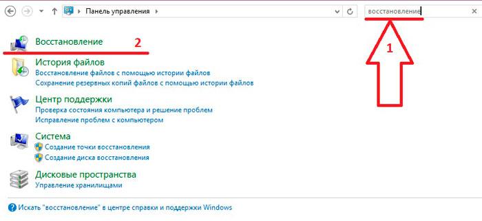 Как создать пароль на ноутбуке виндовс 8