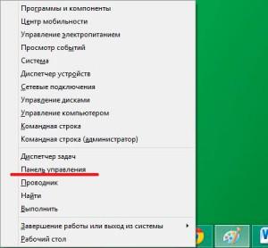 Запускаем консоль управления в windows 8