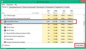 Завершение процесса в диспетчере задач в windows-8