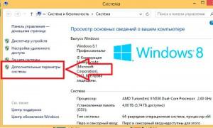Дополнительные параметры системы в Windows 8
