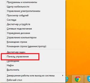 Консоль управления через клавиши Пуск+x в Windows 8
