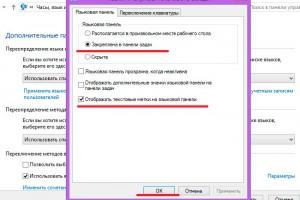 Настройка параметров языковой панели в Windows 8