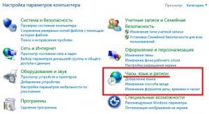 Настройка языка в Windows 8
