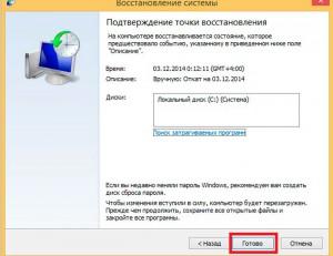 Подтверждение восстановления в Windows 8