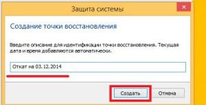 Создание точки восстановления введение названия в Windows 8